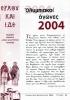 ΤΕΥΧΟΣ 50 / ΙΑΝΟΥΑΡΙΟΣ - ΦΕΒΡΟΥΑΡΙΟΣ 2004