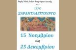 ΙΕΡΟ ΣΑΡΑΝΤΑΛΕΙΤΟΥΡΓΟ 15/11 ΕΩΣ 25/12 2017