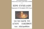 ΙΕΡΟ ΕΥΧΕΛΑΙΟ 22 ΟΚΤΩΒΡΙΟΥ 2021