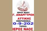 ΑΙΜΟΔΟΣΙΑ / ΣΕΠΤΕΜΒΡΙΟΣ 2020